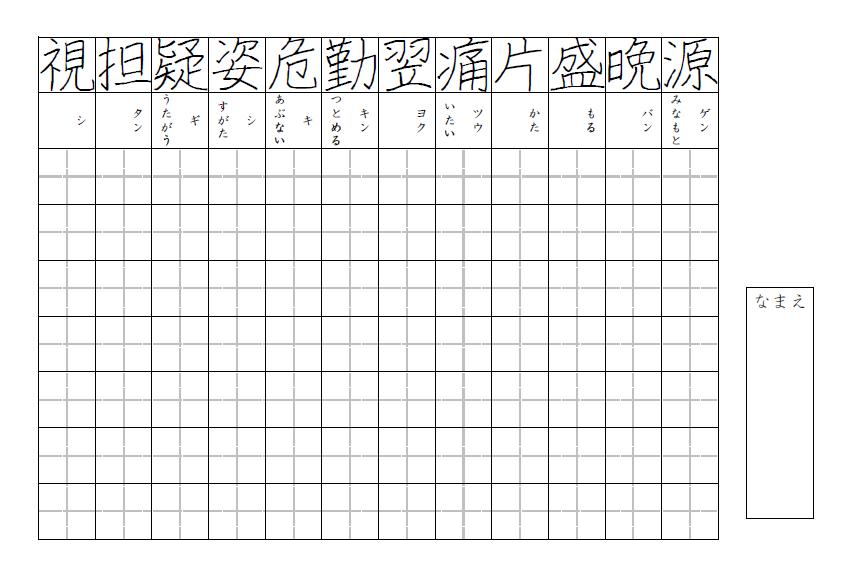 漢字練習プリント