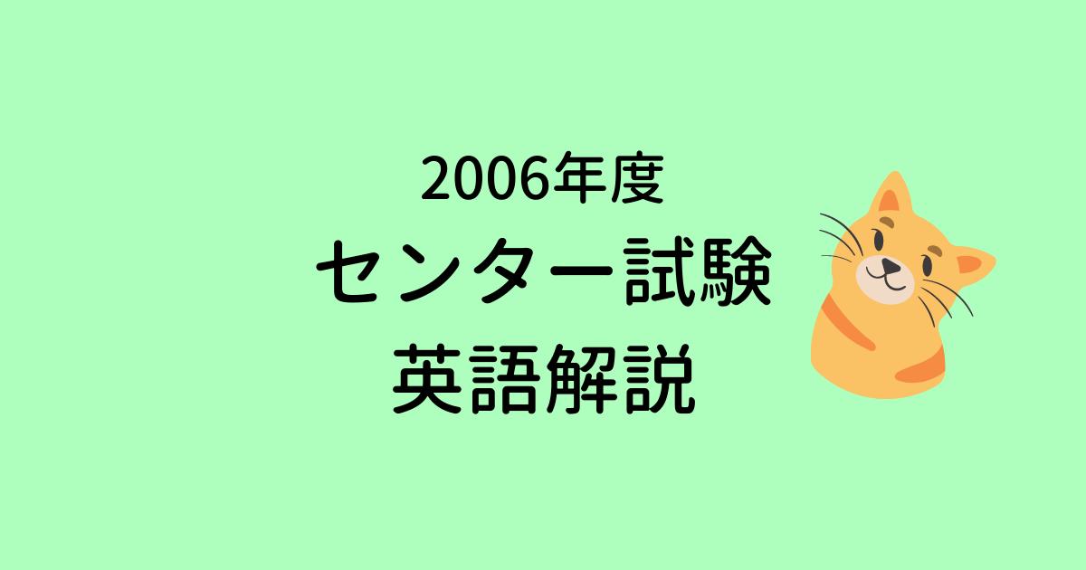 2006年度センター試験英語解説