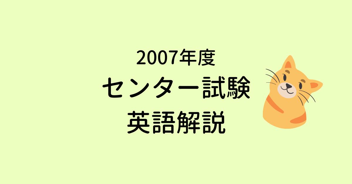 2007年度センター試験英語解説