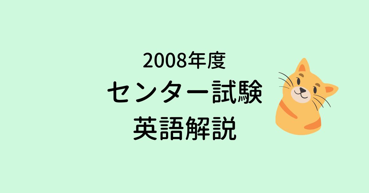 2008年度センター試験英語解説