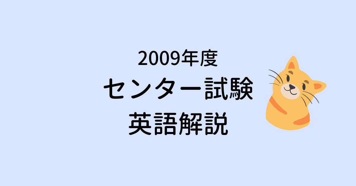 2009年度センター試験英語解説