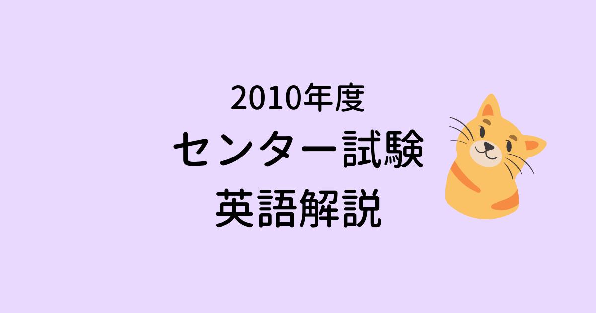 【解説】2010年センター試験英語