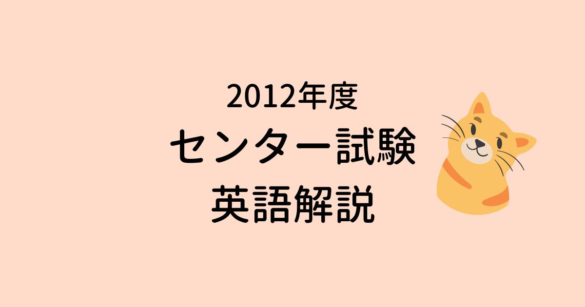 【解説】2012年センター試験英語