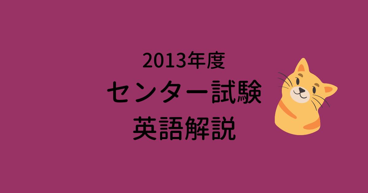 2013年度センター試験英語解説