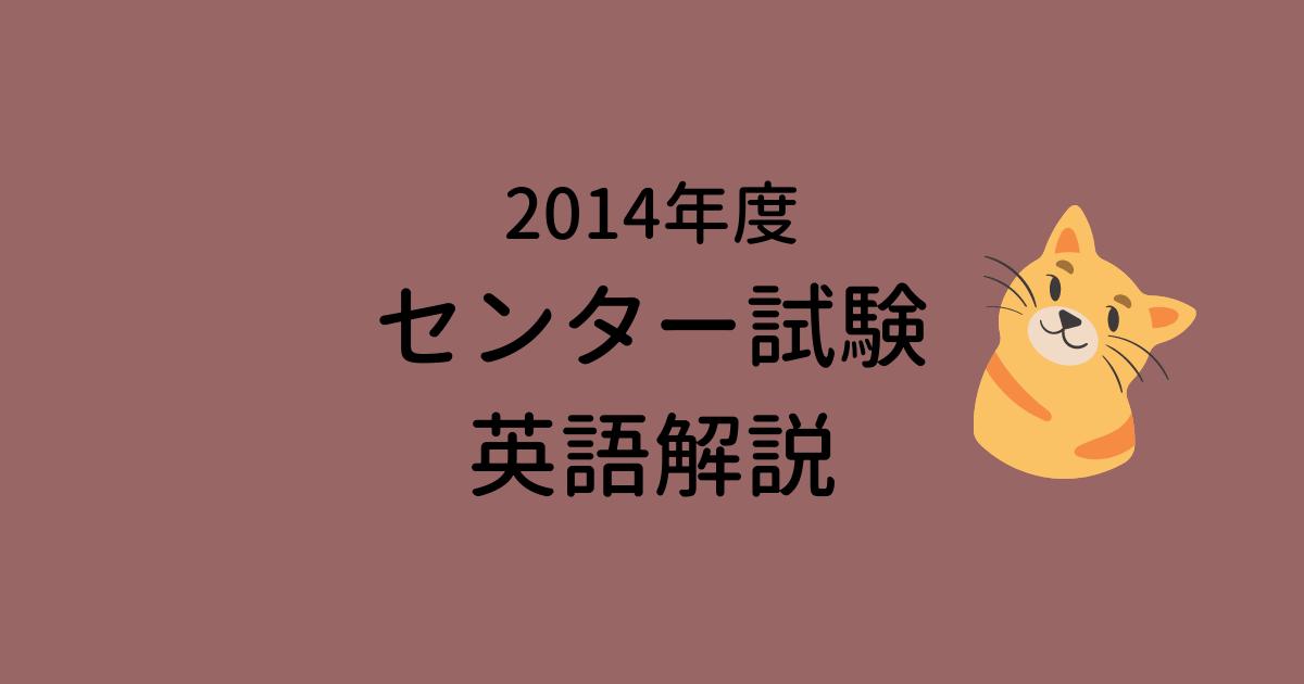 2014年度センター試験英語解説
