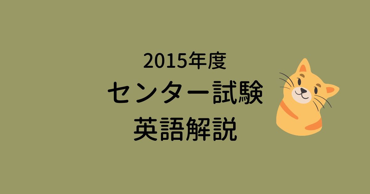 【解説】2015年センター試験英語