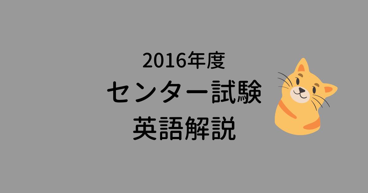 【解説】2016年センター試験英語