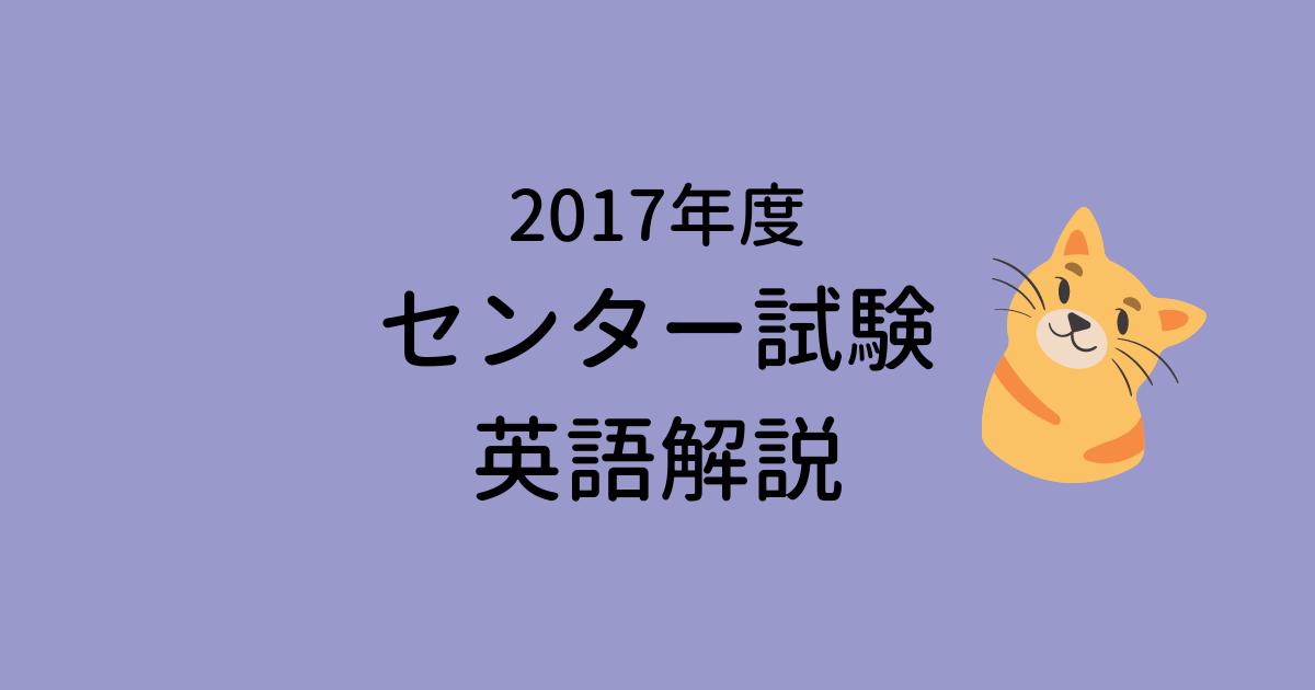 2017年度センター試験英語解説