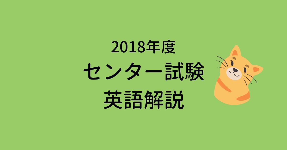 【解説】2018年センター試験英語