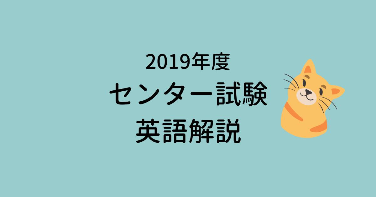 2019年度センター試験英語解説