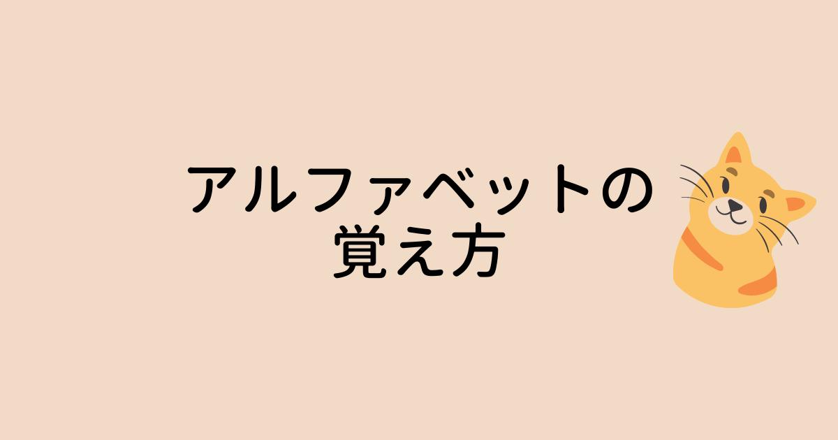 アルファベットの覚え方