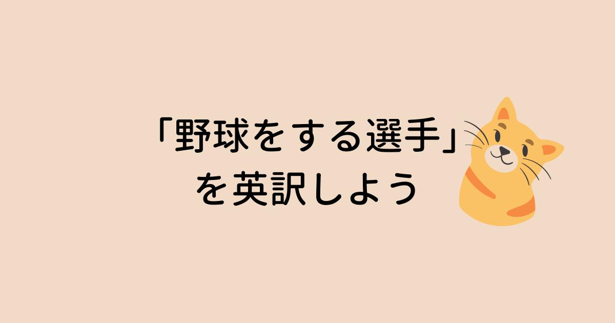 「野球をする選手」を英訳しよう