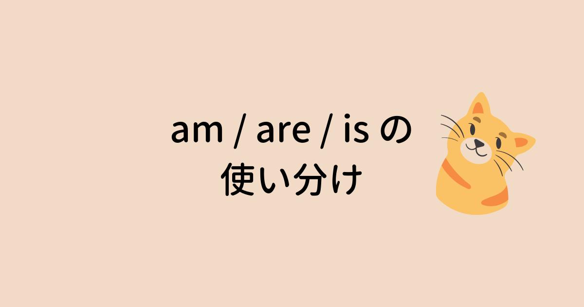 am / are / is の使い分け