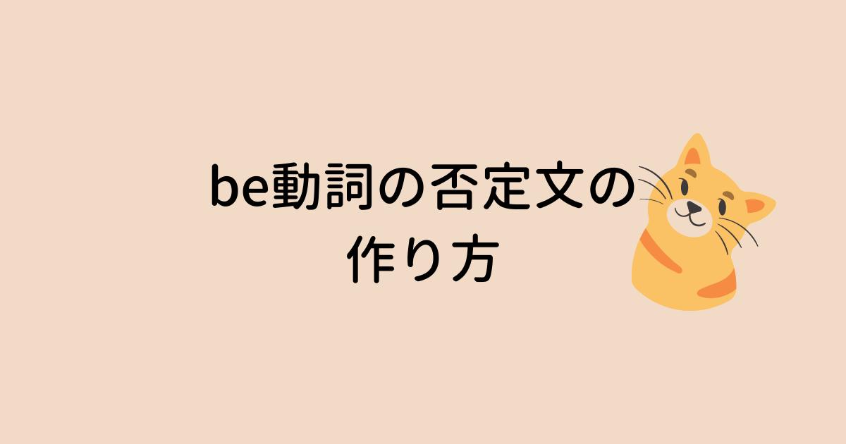 be動詞の否定文の作り方