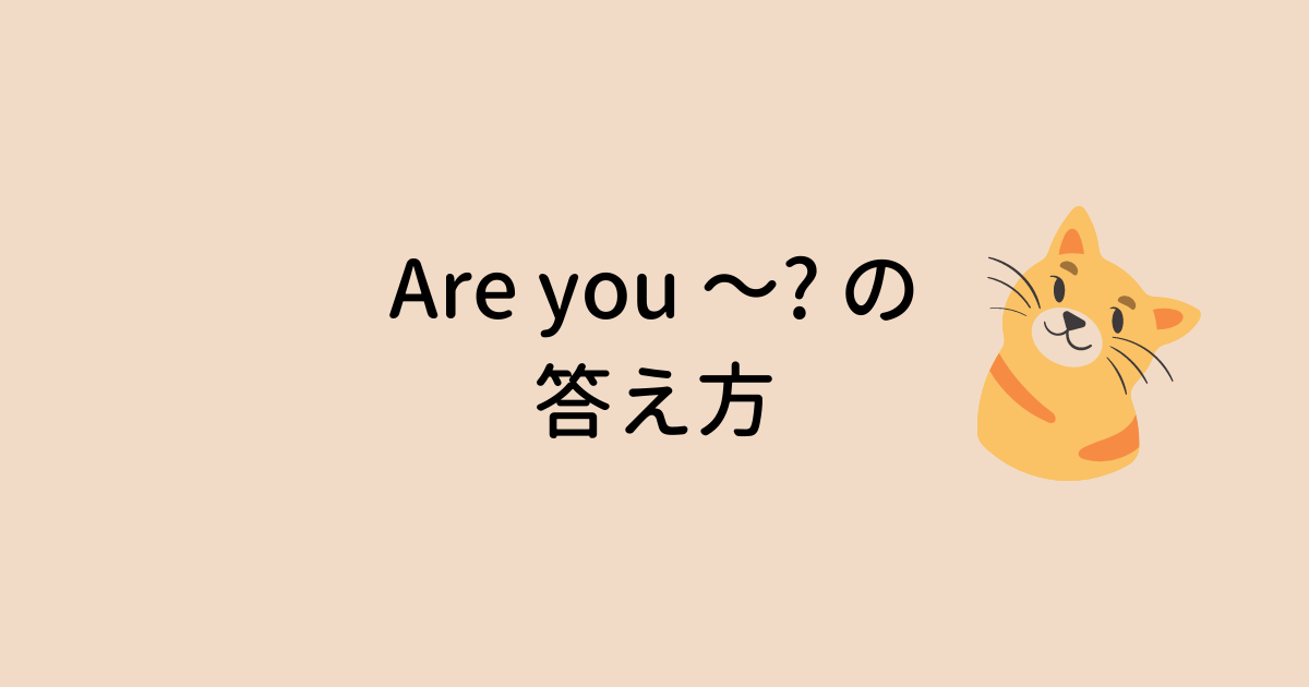 Are you ~? の答え方