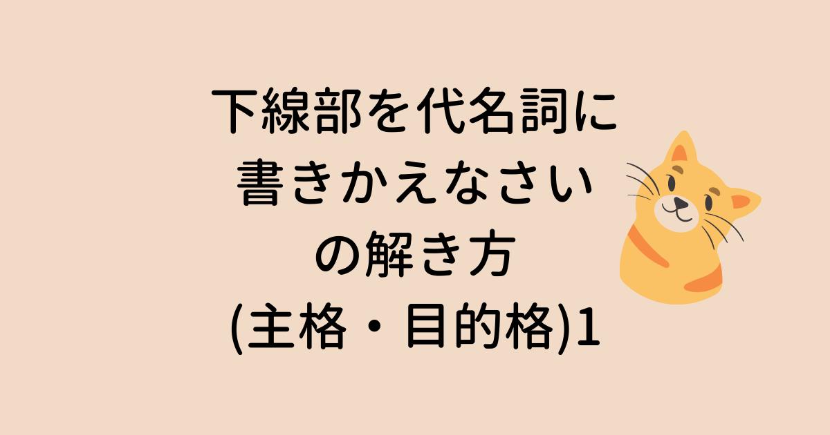 下線部を代名詞に書きかえる問題の解き方(主格・目的格)1
