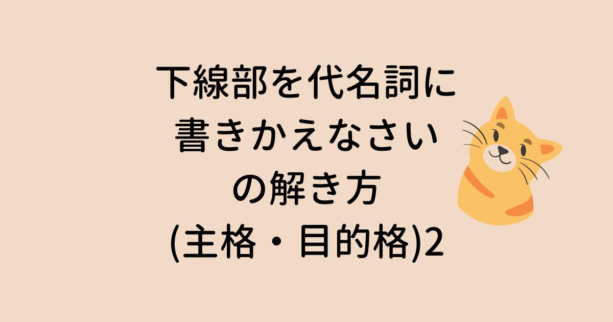 河川分を代名詞に書きかえる問題の解き方(主格・目的格)2