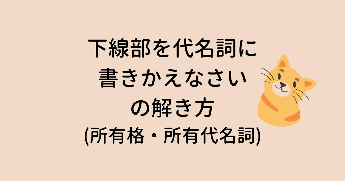 河川分を代名詞に書きかえる問題の解き方(所有格・所有代名詞)