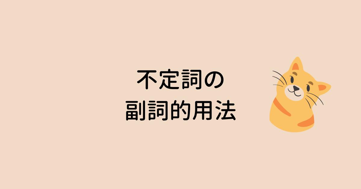 不定詞の副詞的用法