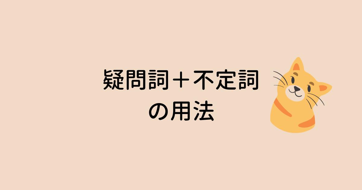 「疑問詞+不定詞」の用法