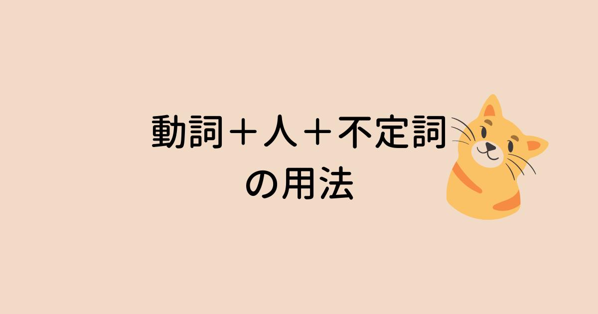 「動詞+人+不定詞」の用法