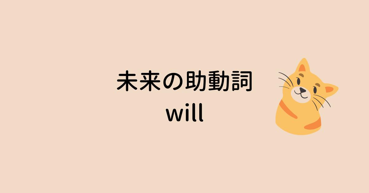 未来の助動詞 will
