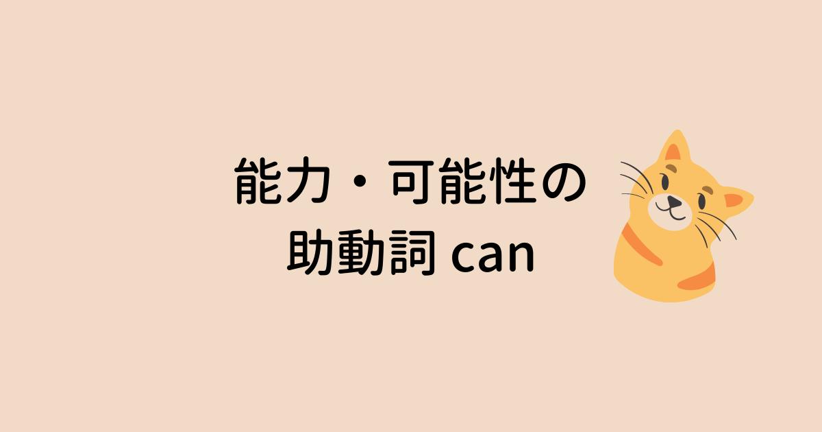 能力・可能性の助動詞 can