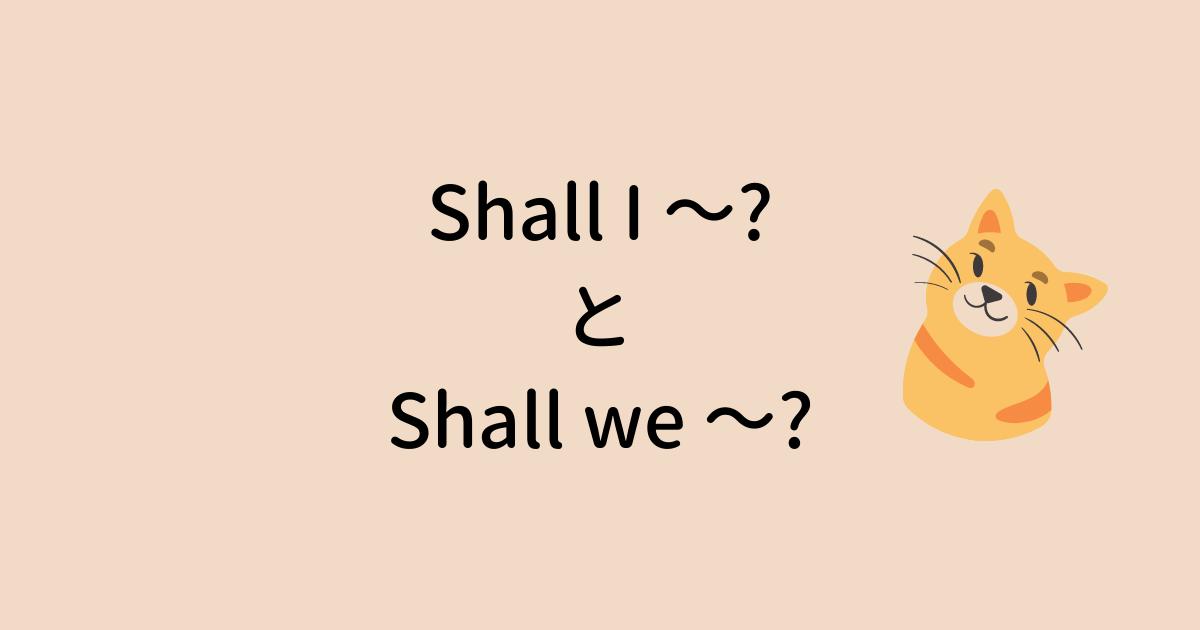 Shall I ~? と Shall we ~?