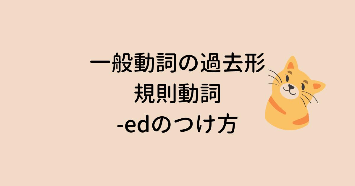 一般動詞の過去形、規則動詞の ed のつけ方