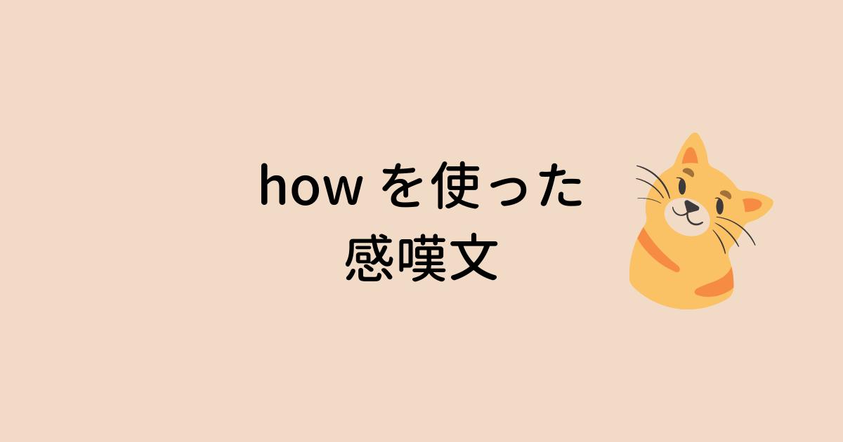 how を使った感嘆文