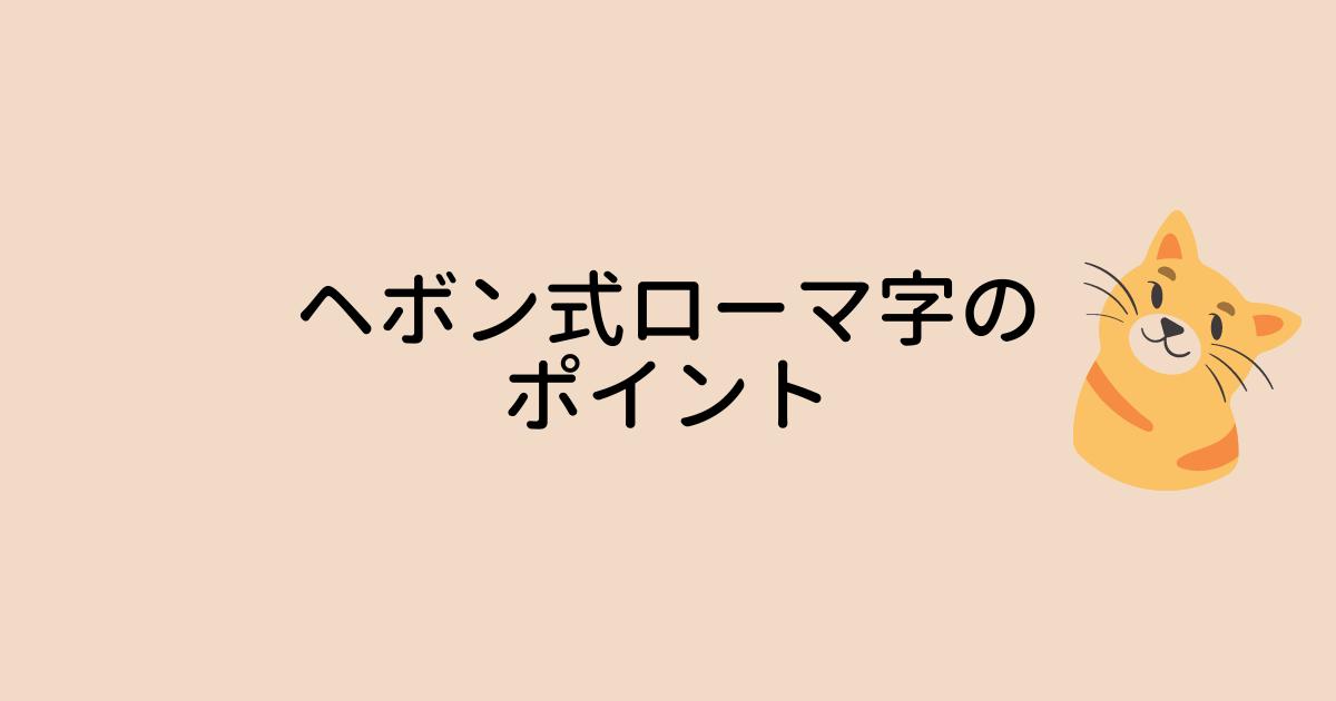 ヘボン式ローマ字のポイント