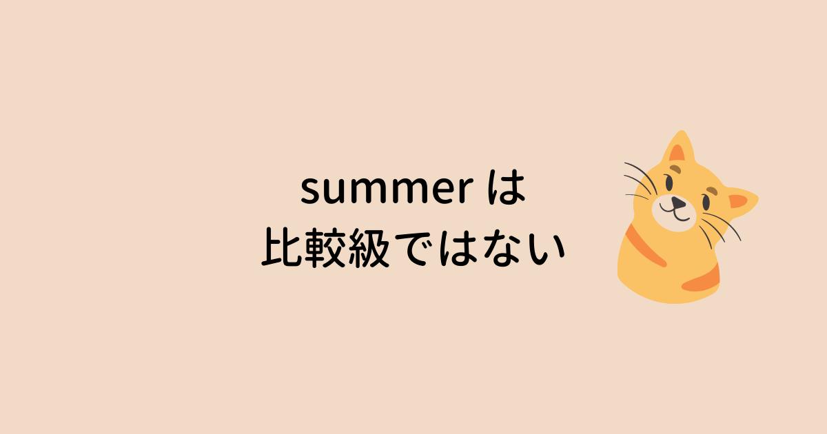 summer は比較級ではない
