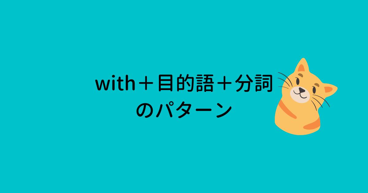 with+目的語+分詞のパターン