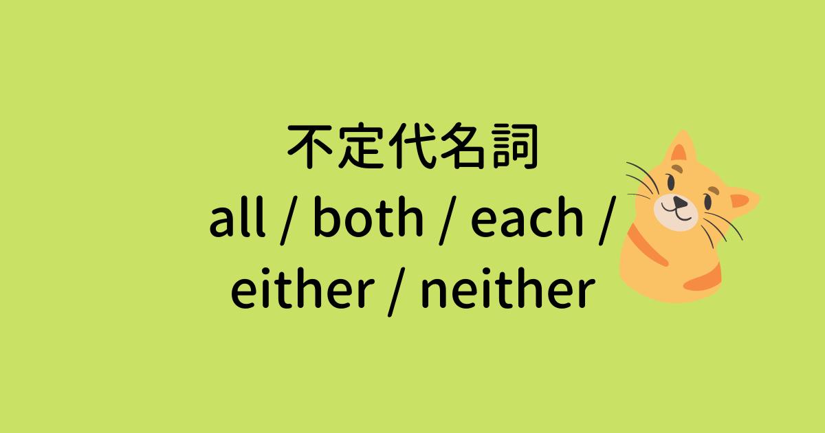 不定代名詞 all / both / each / either / neither
