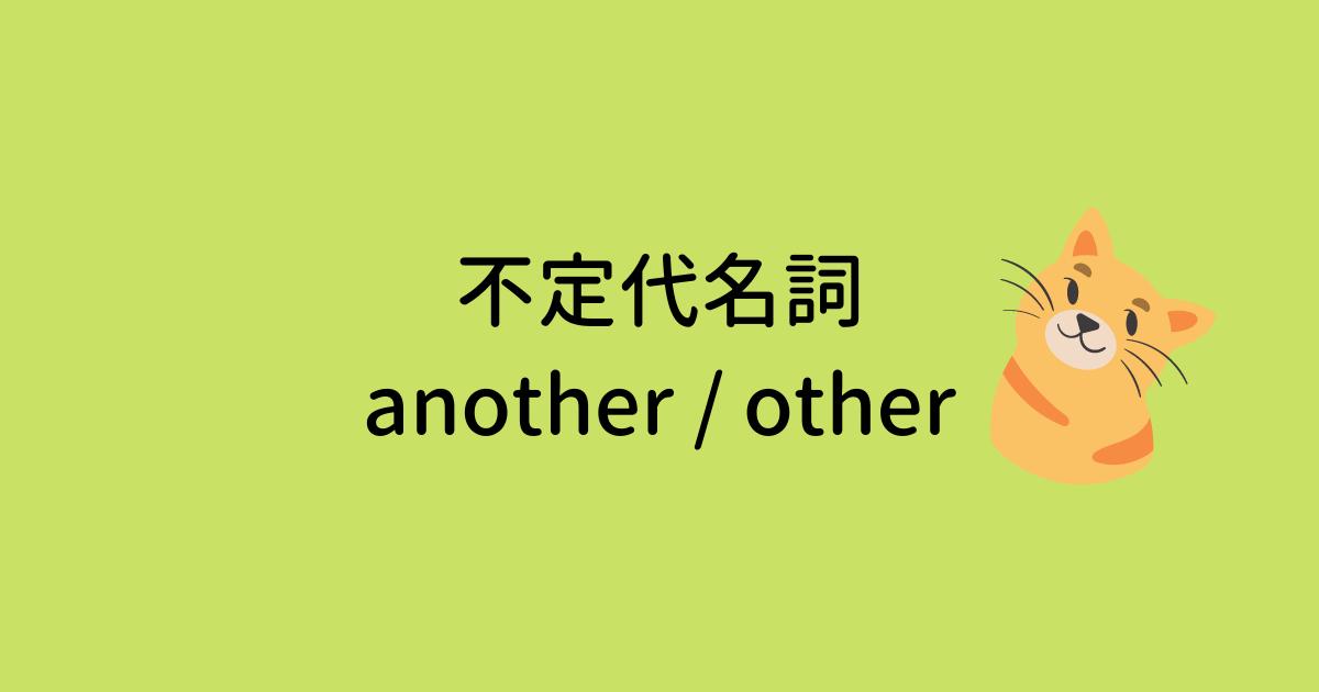 不定代名詞 another / other