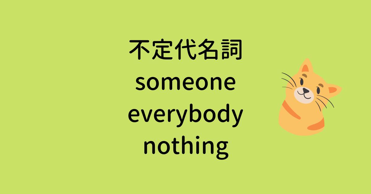 不定代名詞 someone / everybody / nothing