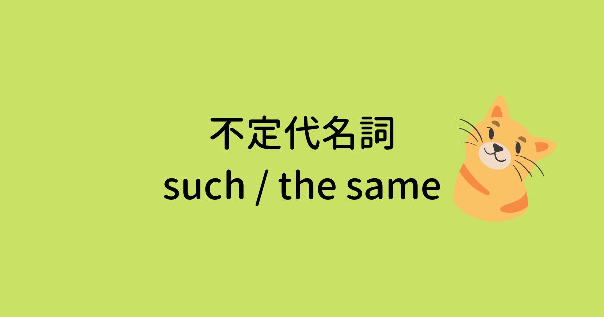 不定代名詞 such / the same