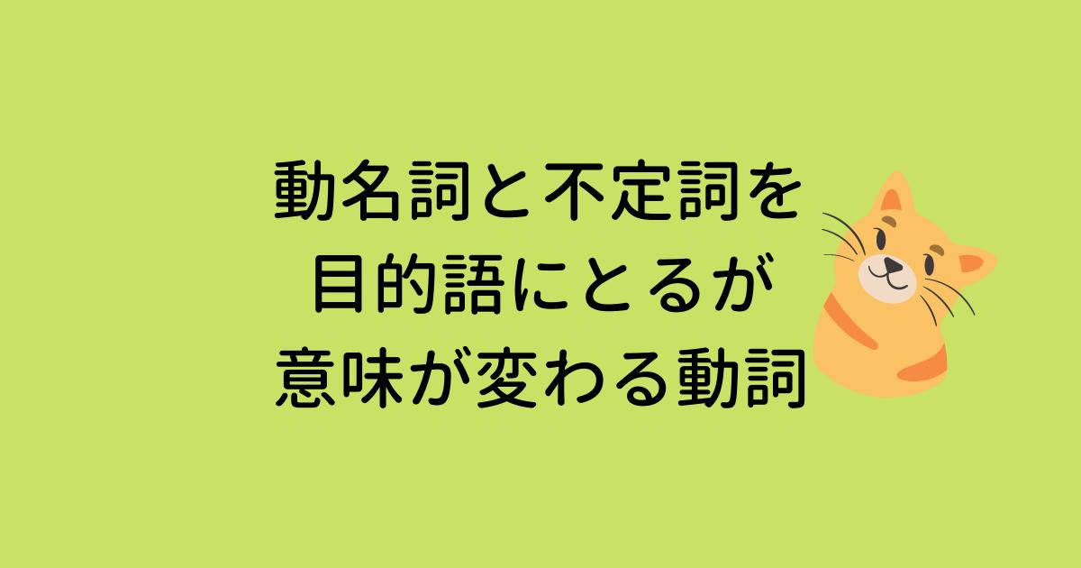 動名詞と不定詞で意味が変わる動詞