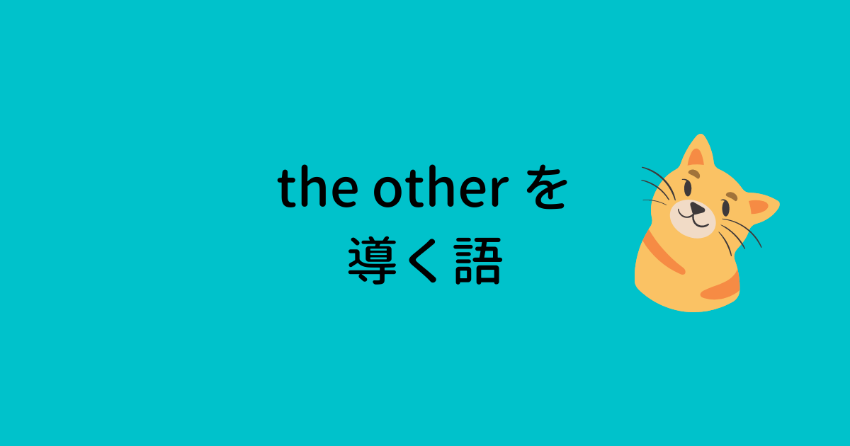 the other を導く語