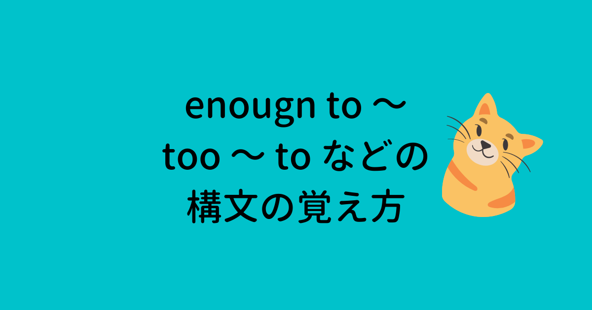 enough to や too ~ to 構文などの覚え方