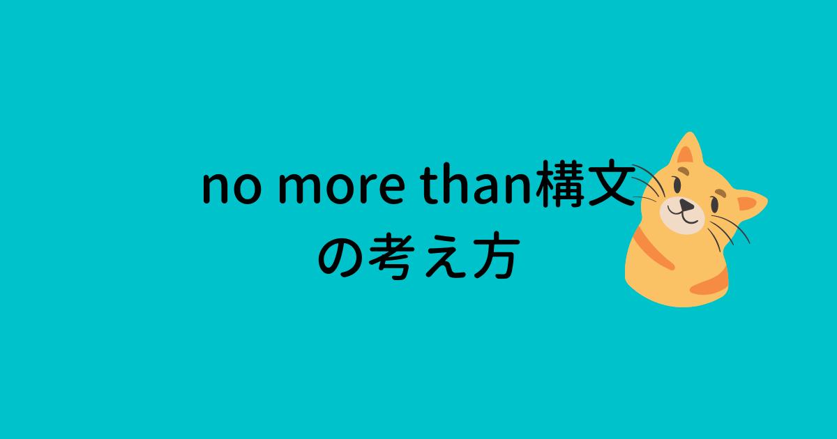 no more than構文の考え方