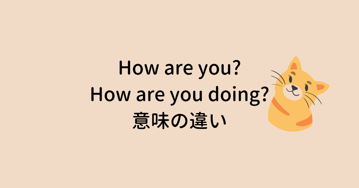 How are you? と How are you doing? の違い