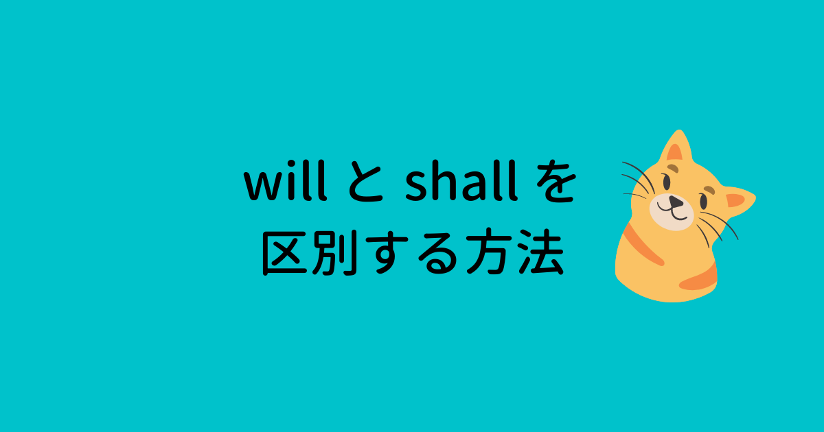 will と shall の使い分け