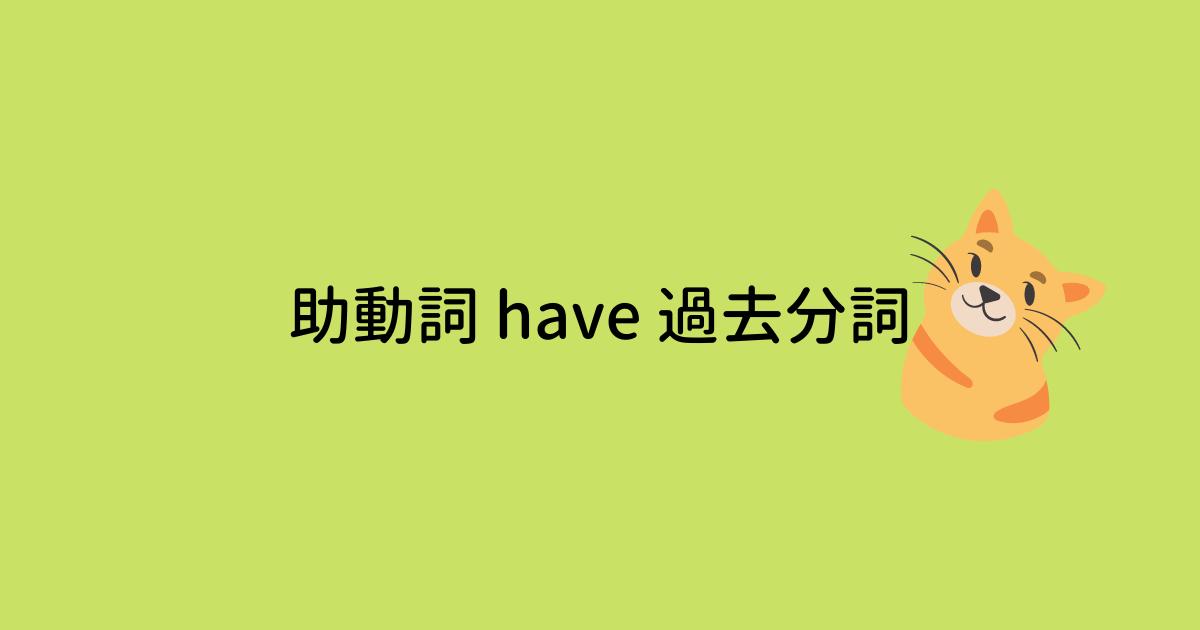 助動詞+have+過去分詞