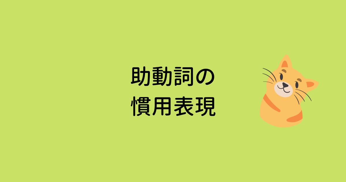 助動詞の慣用表現