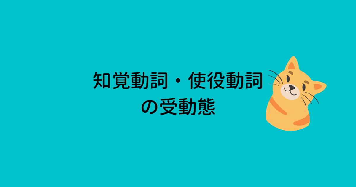 知覚動詞、使役動詞の受動態