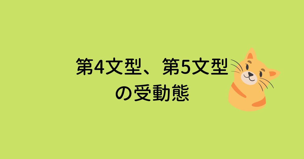 第4文型、第5文型の受動態