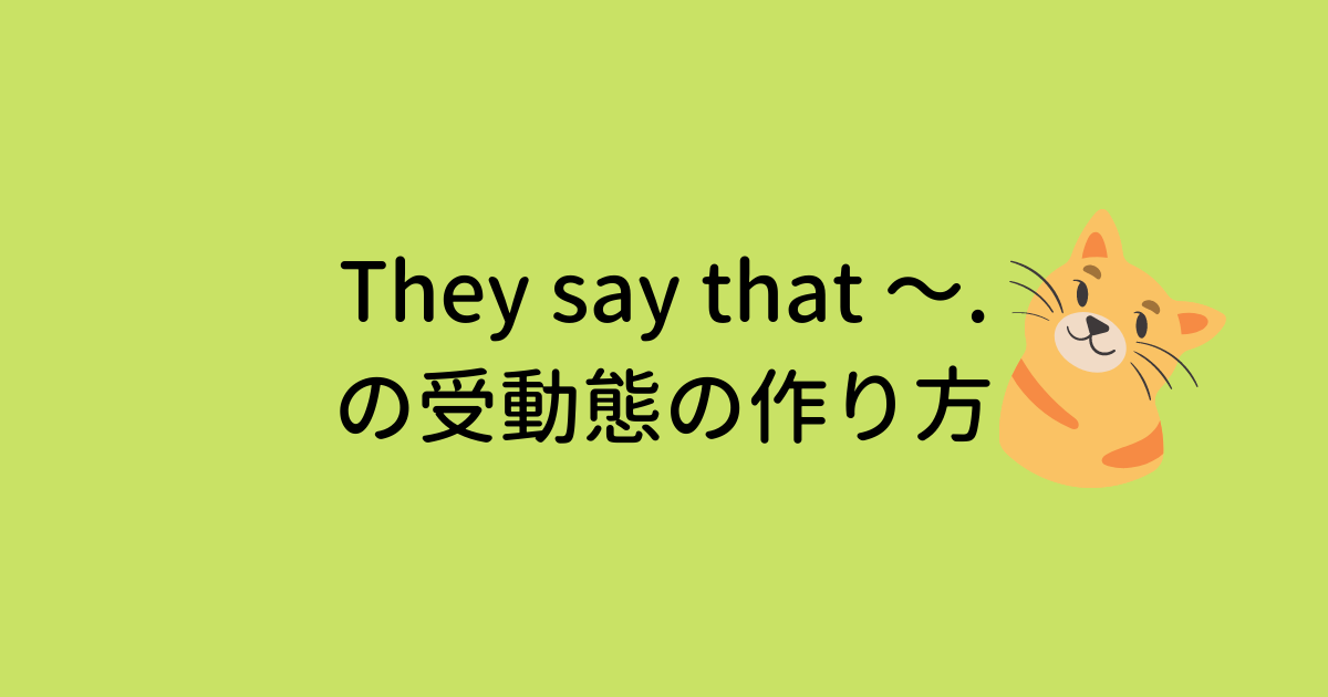 They say that ~ の受動態の作り方