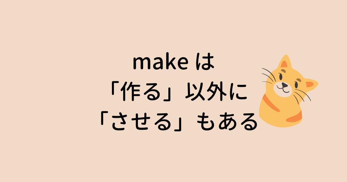 make は「作る」以外に「させる」もある