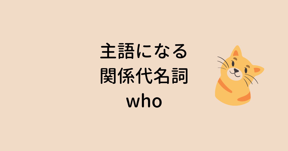 主語になる関係代名詞 who